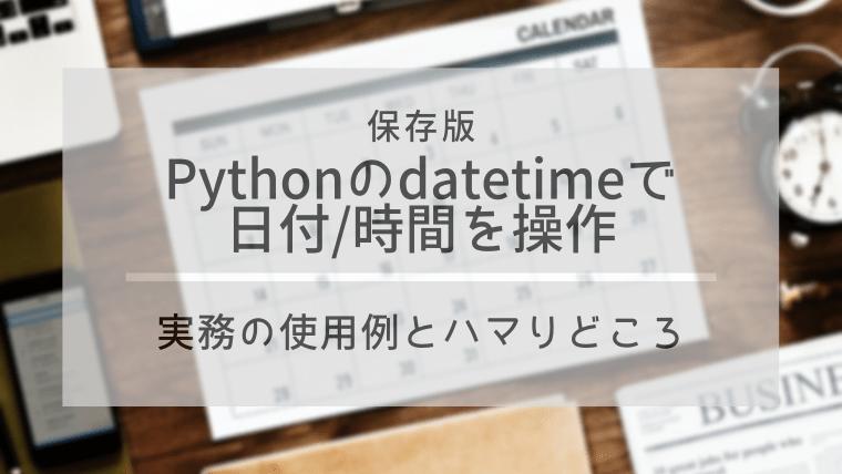 計算 python 日付 Python日付型