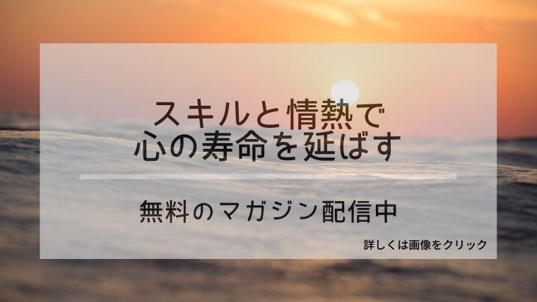 無料のLINEマガジン開始!